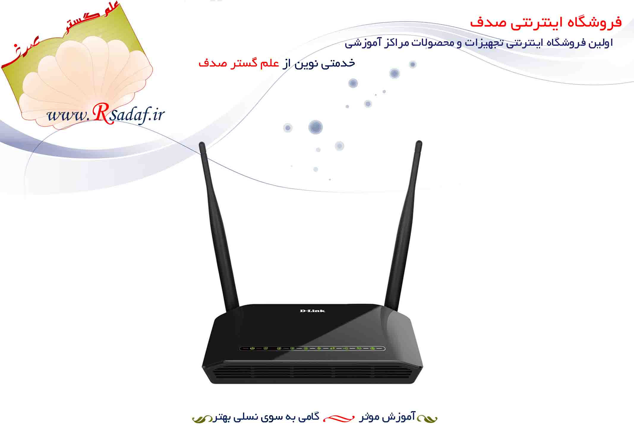 مودم دی لینک D-Link DSL-2790U N300 ADSL2+ Wireless Router