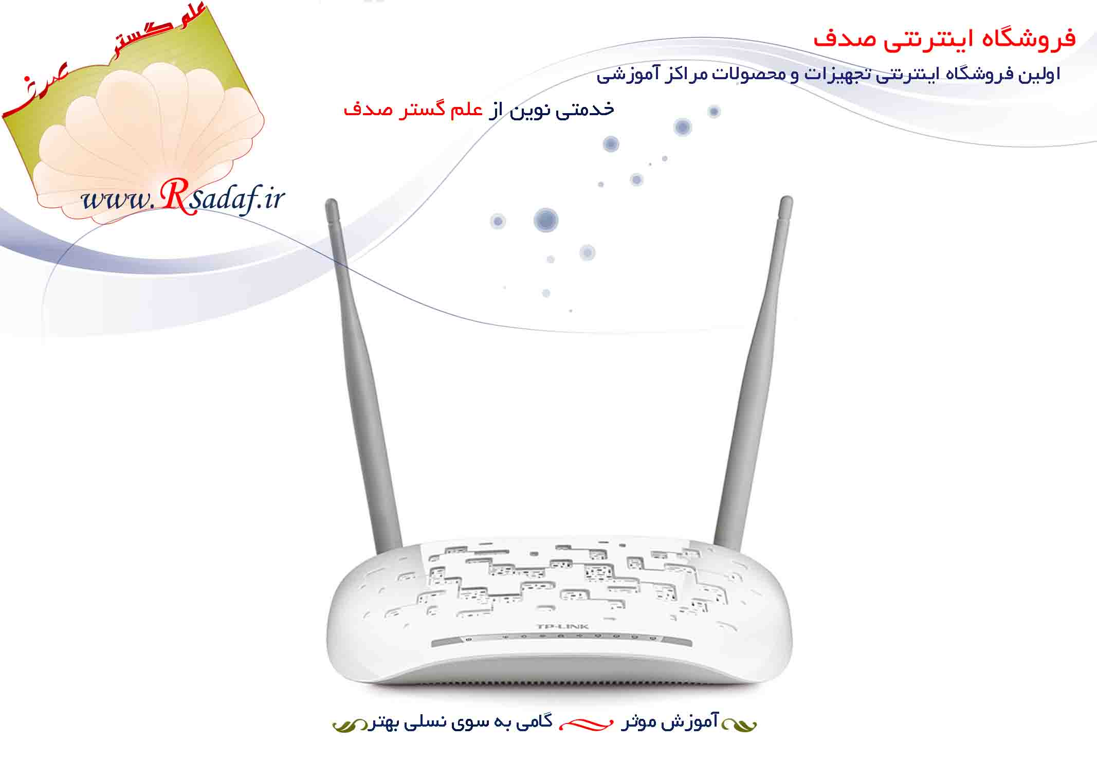 مودم تی پی لینک TP-LINK TD-W8968 Wireless N USB ADSL2+ Router