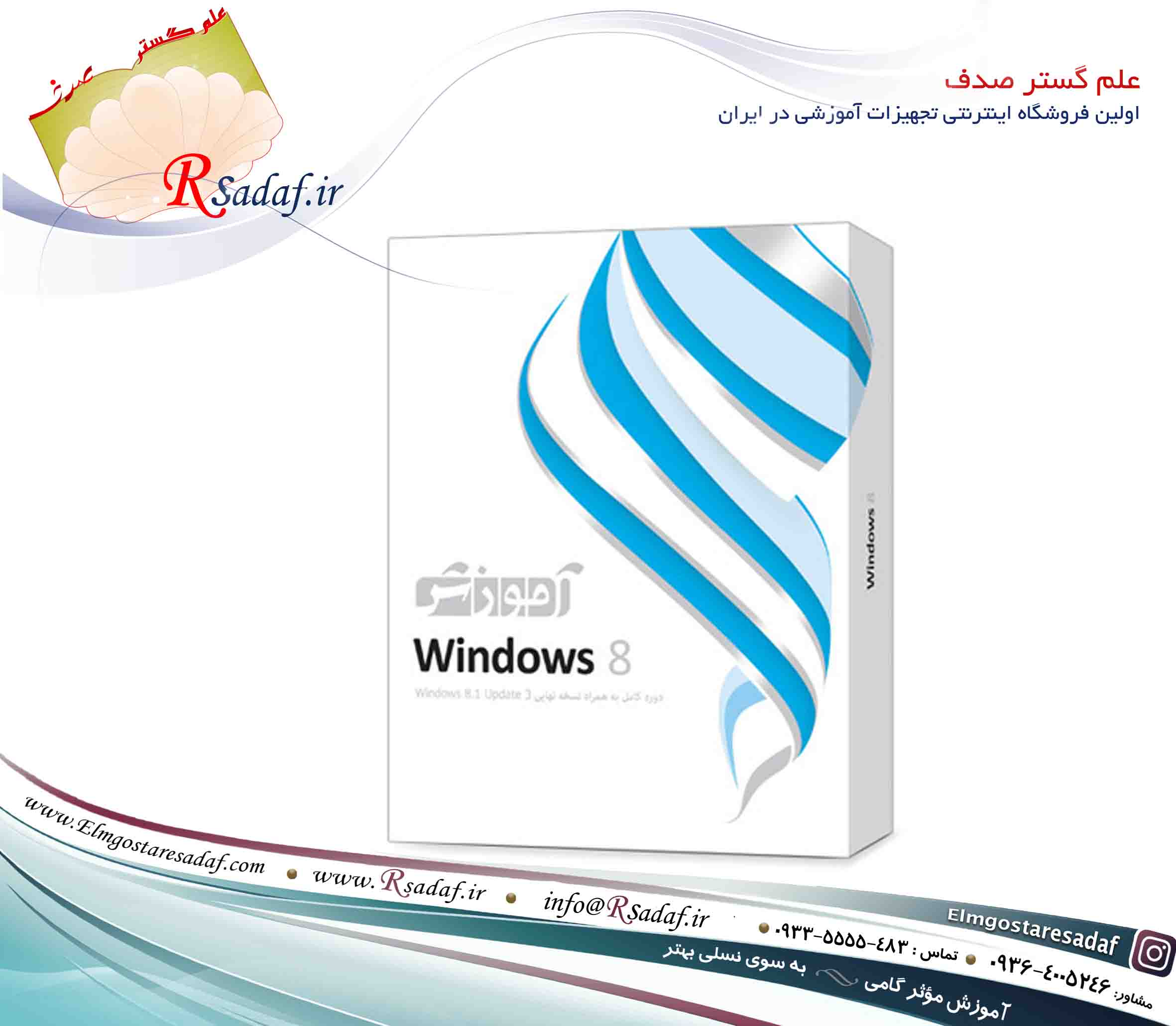 آموزش Windows 8